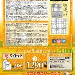 タニカワ通信 2018.10